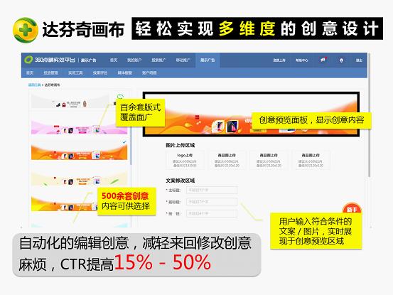 360推广斩获2018金鼠标营销节6大奖项 全场景智能营销成王牌推手