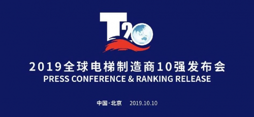 """康力电梯实力跻身""""2019全球电梯制造商10强"""""""